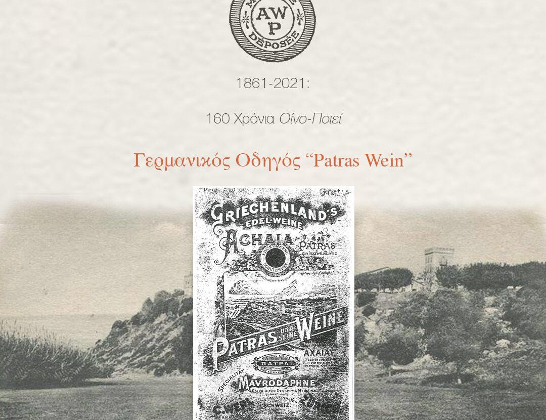 """Γερμανικός Οδηγός """"Patras Wein"""" 1898-1899"""