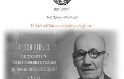 Η Αχάια Κλάους σε ελληνικά χέρια