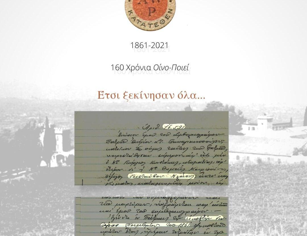 1861-2021:  160 Χρόνια Οίνο-Ποιεί