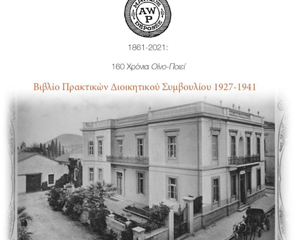 Βιβλίο Πρακτικών Διοικητικού Συμβουλίου 1927-1941