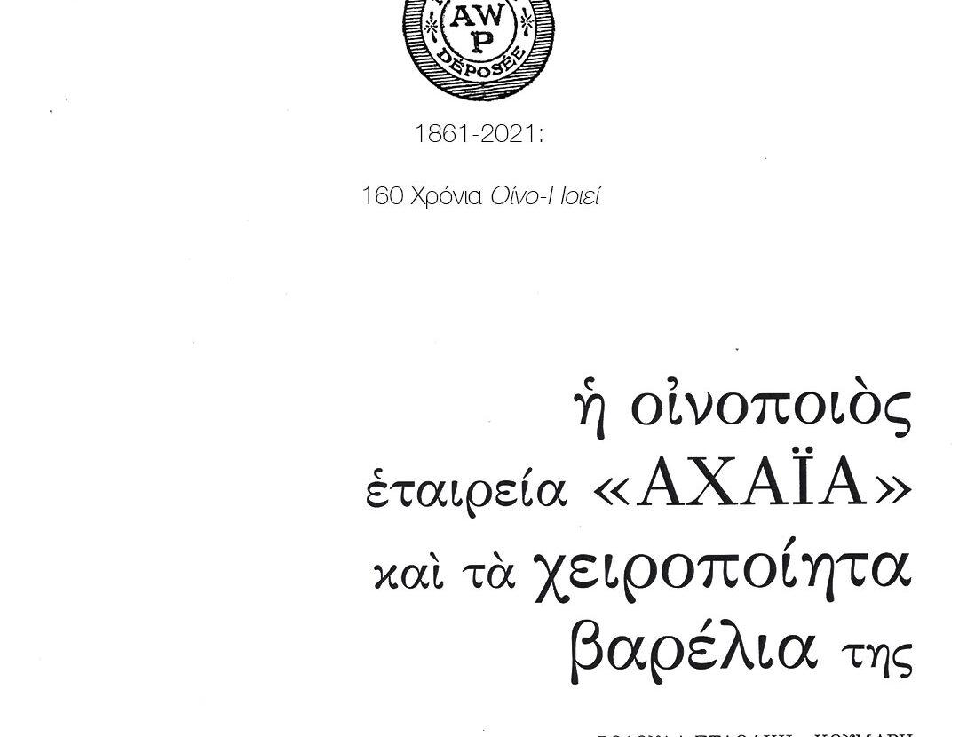 Ροδούλα Σταθάκη-Κούμαρη