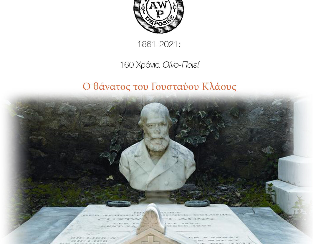 Ο θάνατος του Γουσταύου Κλάους