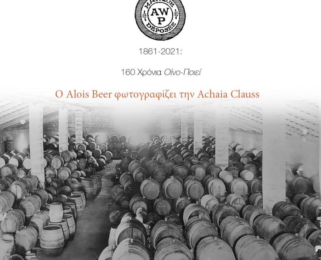 Ο Alois Beer φωτογραφίζει την Achaia Clauss